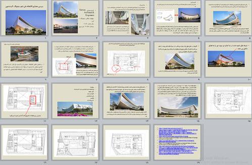 بررسی معماری کتابخانه ملی شهر سجونگ