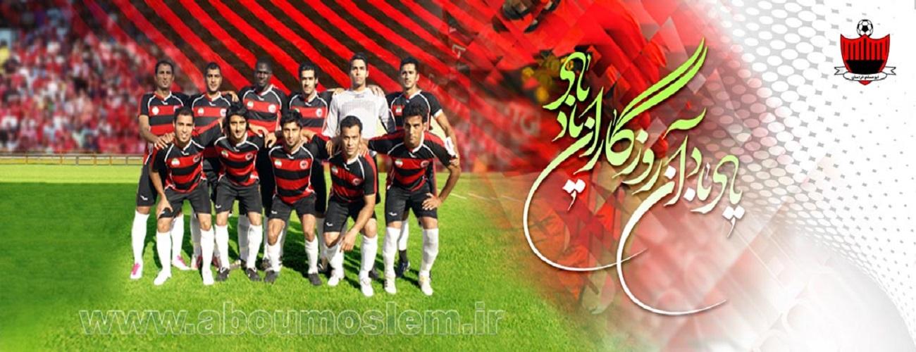 باشگاه فرهنگی ورزشی ابومسلم خراسان