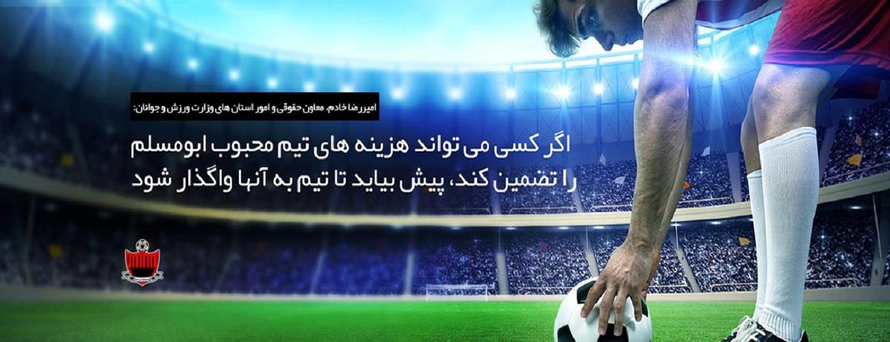باشگاه فرهنگی ورزشی ابومسلم خراسان - خادم