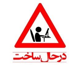 آرم نماد لوگو اندیشکده آثار