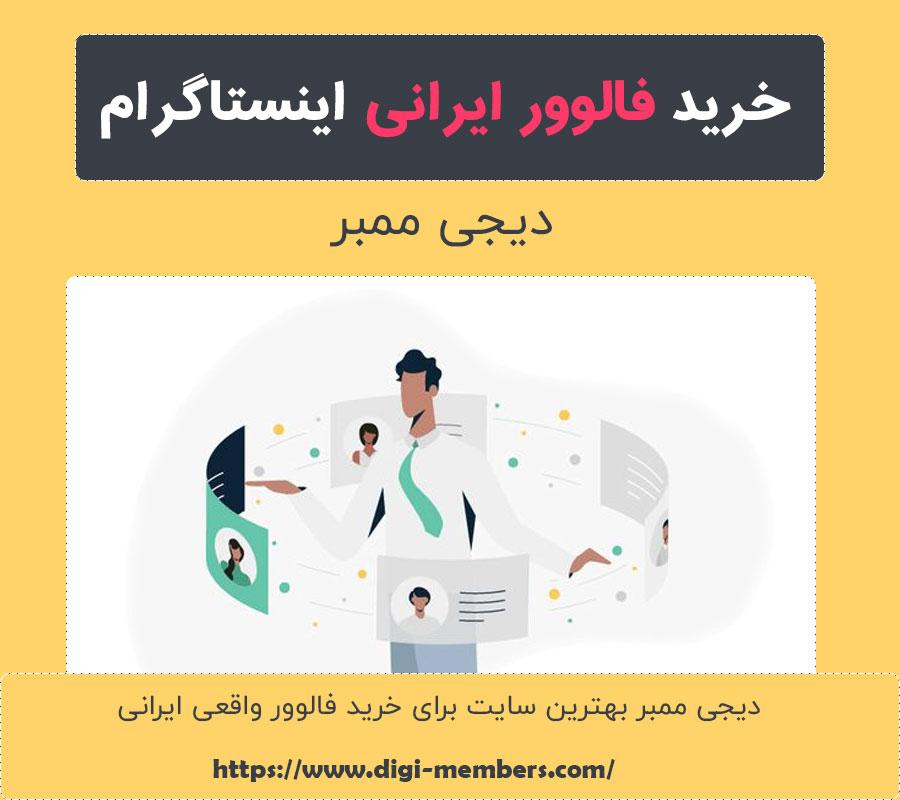 اهمیت خرید فالوور ایرانی اینستاگرام