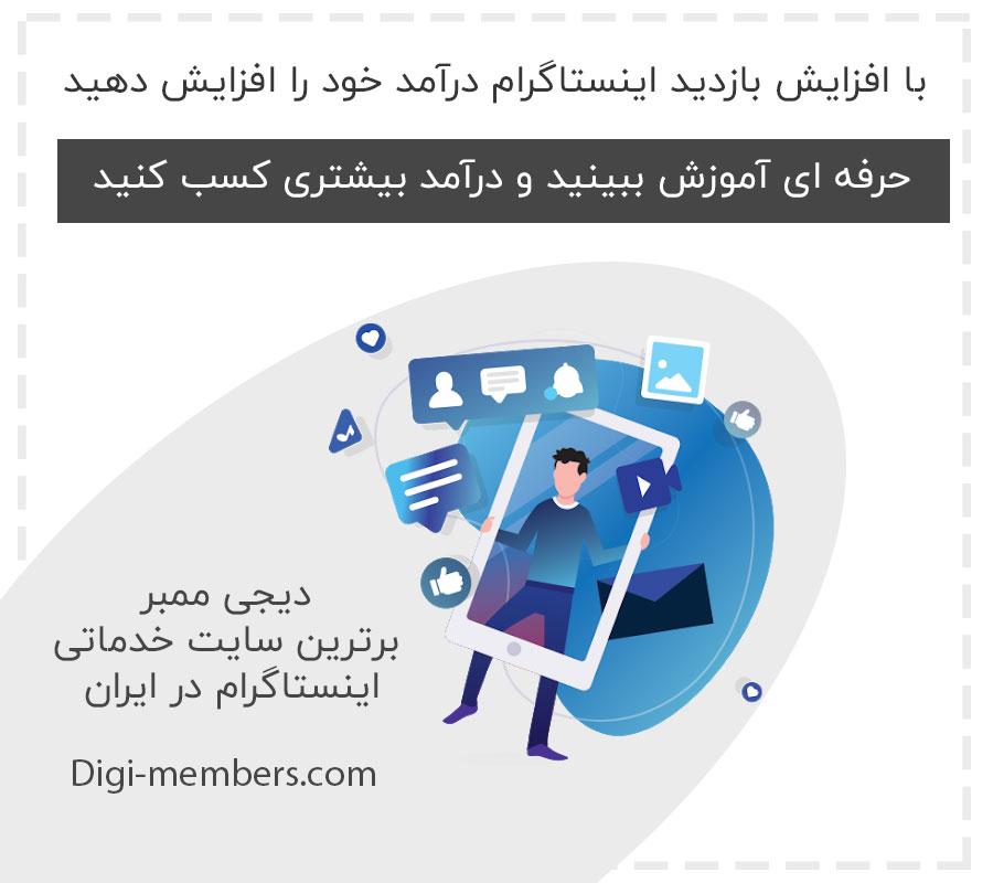 خرید ویو ایرانی