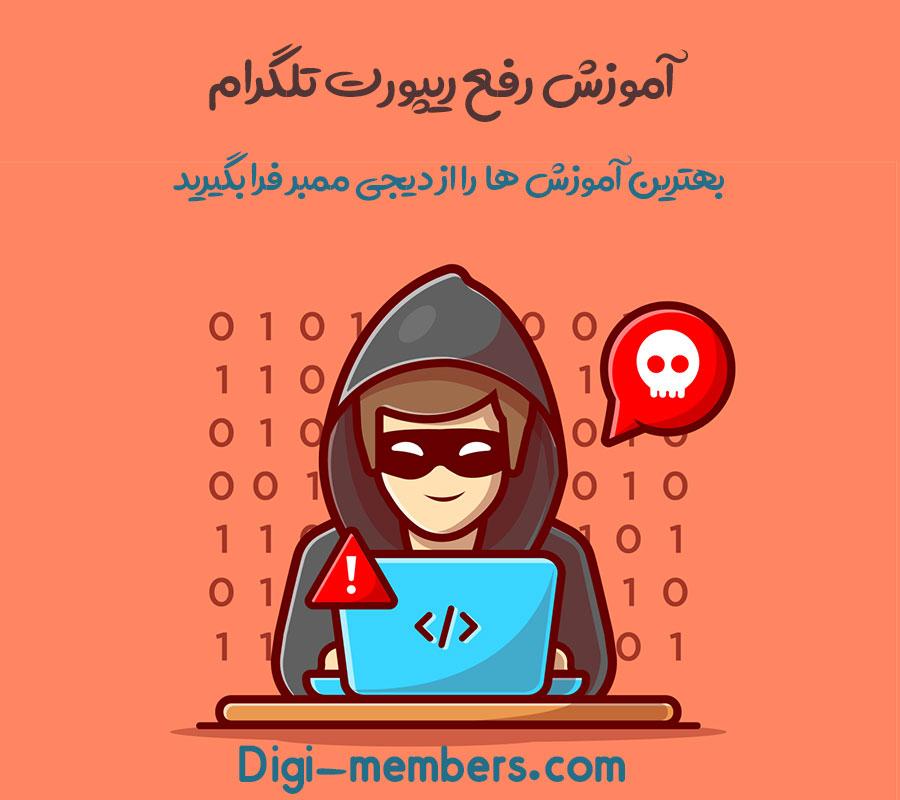 رفع ریپورت تلگرام