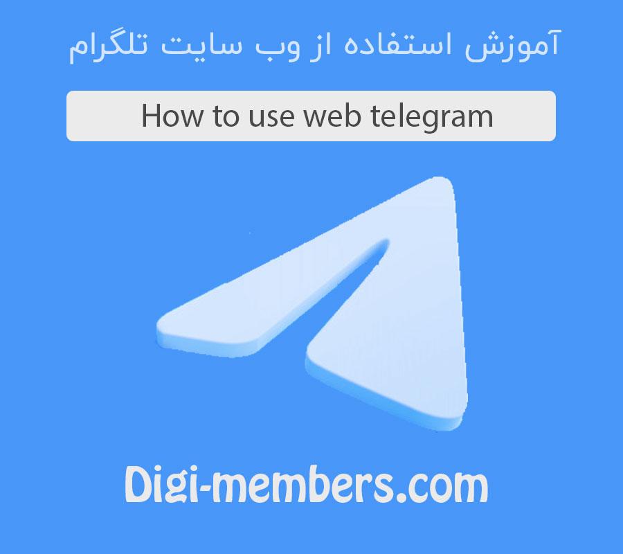 چگونگی استفاده از نسخه وب تلگرام