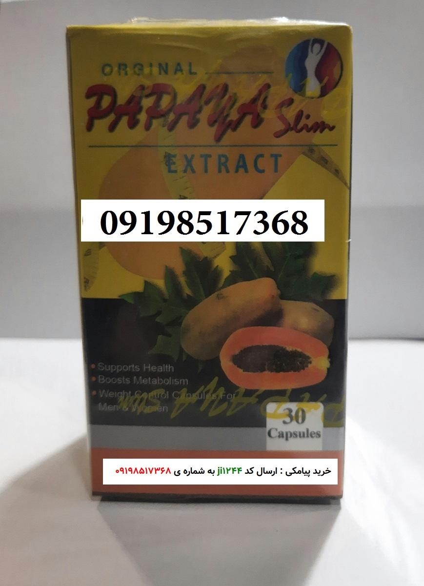قرص پاپایا قرص لاغری پاپایا papaya
