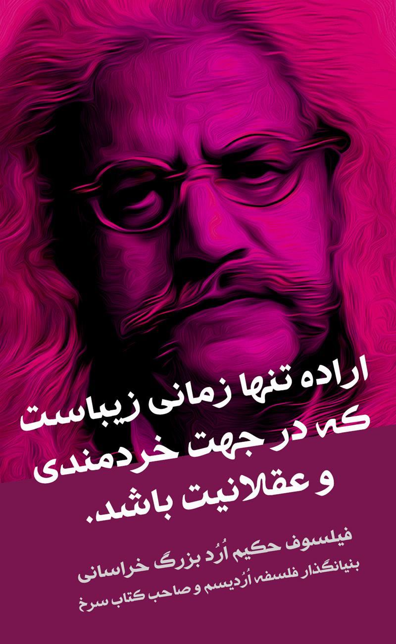 متن های ناب بنیانگذار فلسفه اُرُدیسم Estori_4_