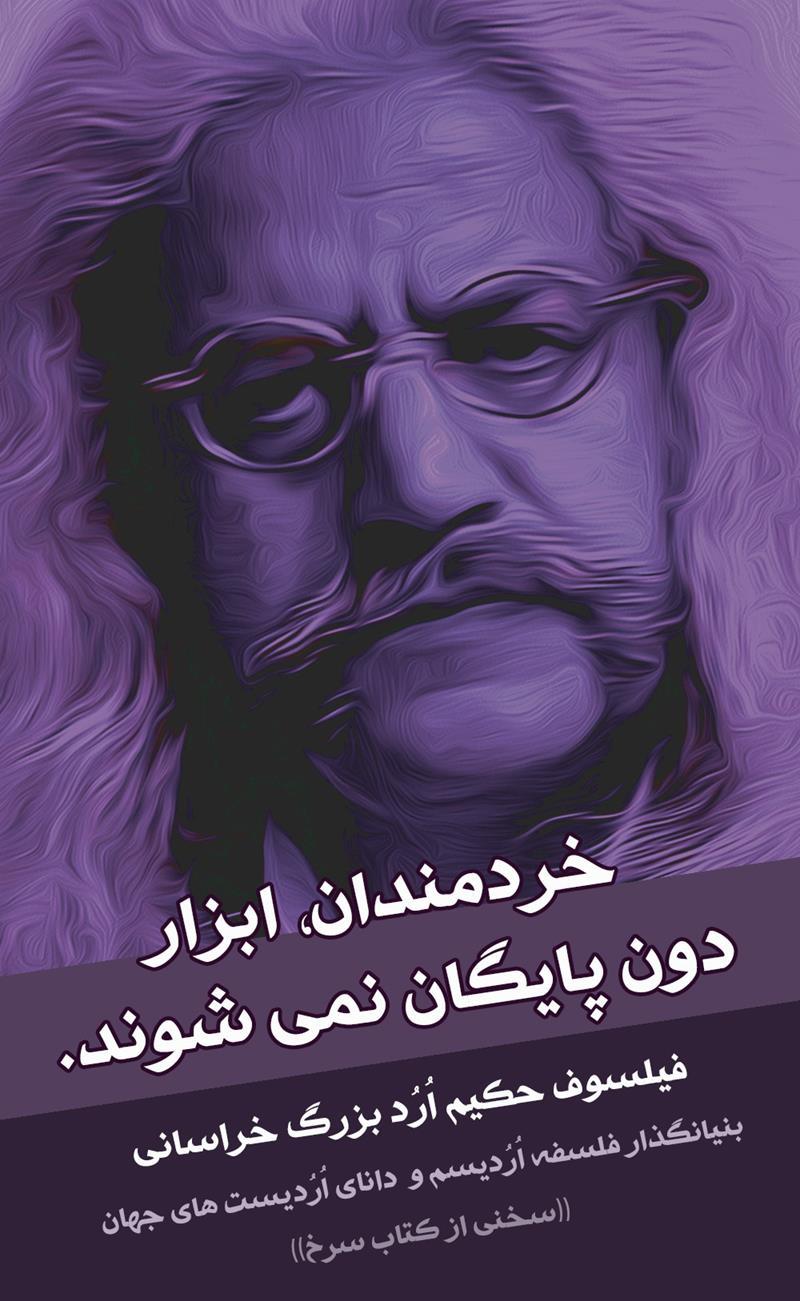 Inspirational Quotes, Orod the Great Estori_14_