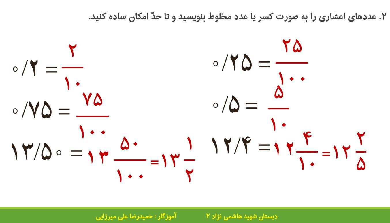 پاورپوبنت ریاضی ششم دبستان فصل سوم