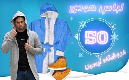 50 لباس هودی دخترانه زنانه مردانه پسرانه ایران