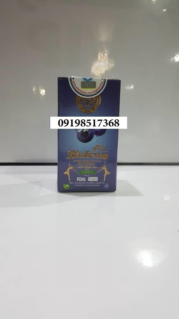 قرص لاغری بلوبری blueberry اصل برزیلی 30 عددی