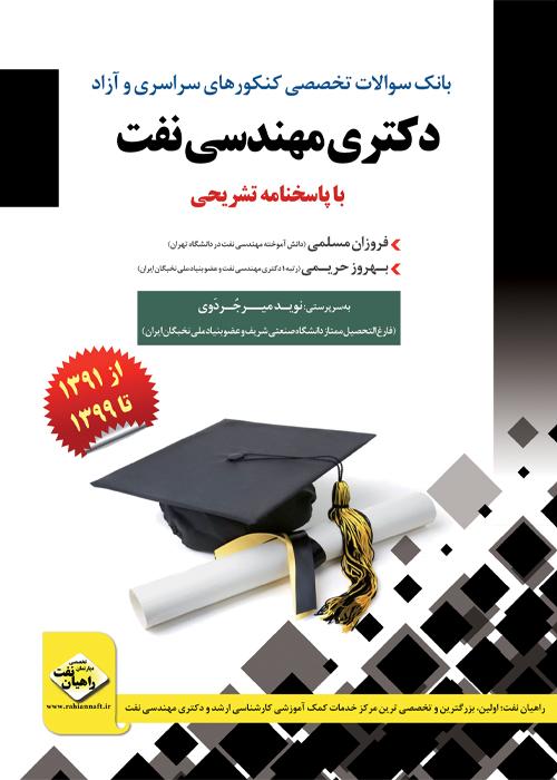 کتاب بانک سوالات کنکورهای دکتری مهندسی نفت