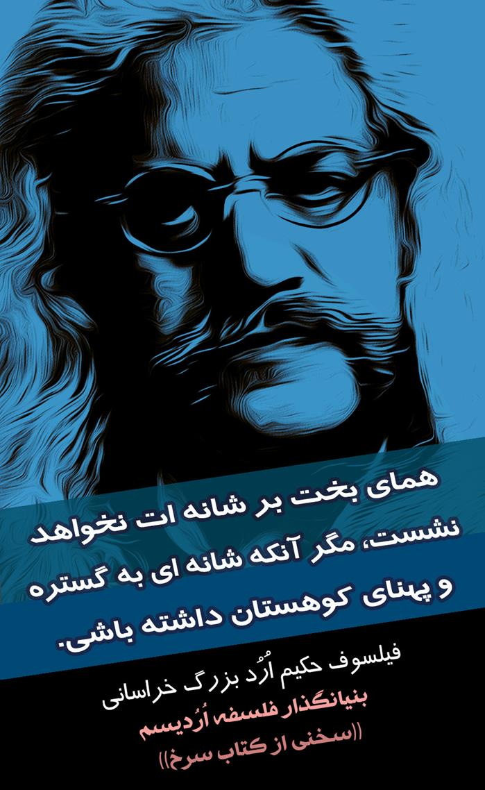 4 Gratitude Quotes from The Philosopher Hakim Orod Bozorg Khorasani - Best Short and Famous Quotes N_31_