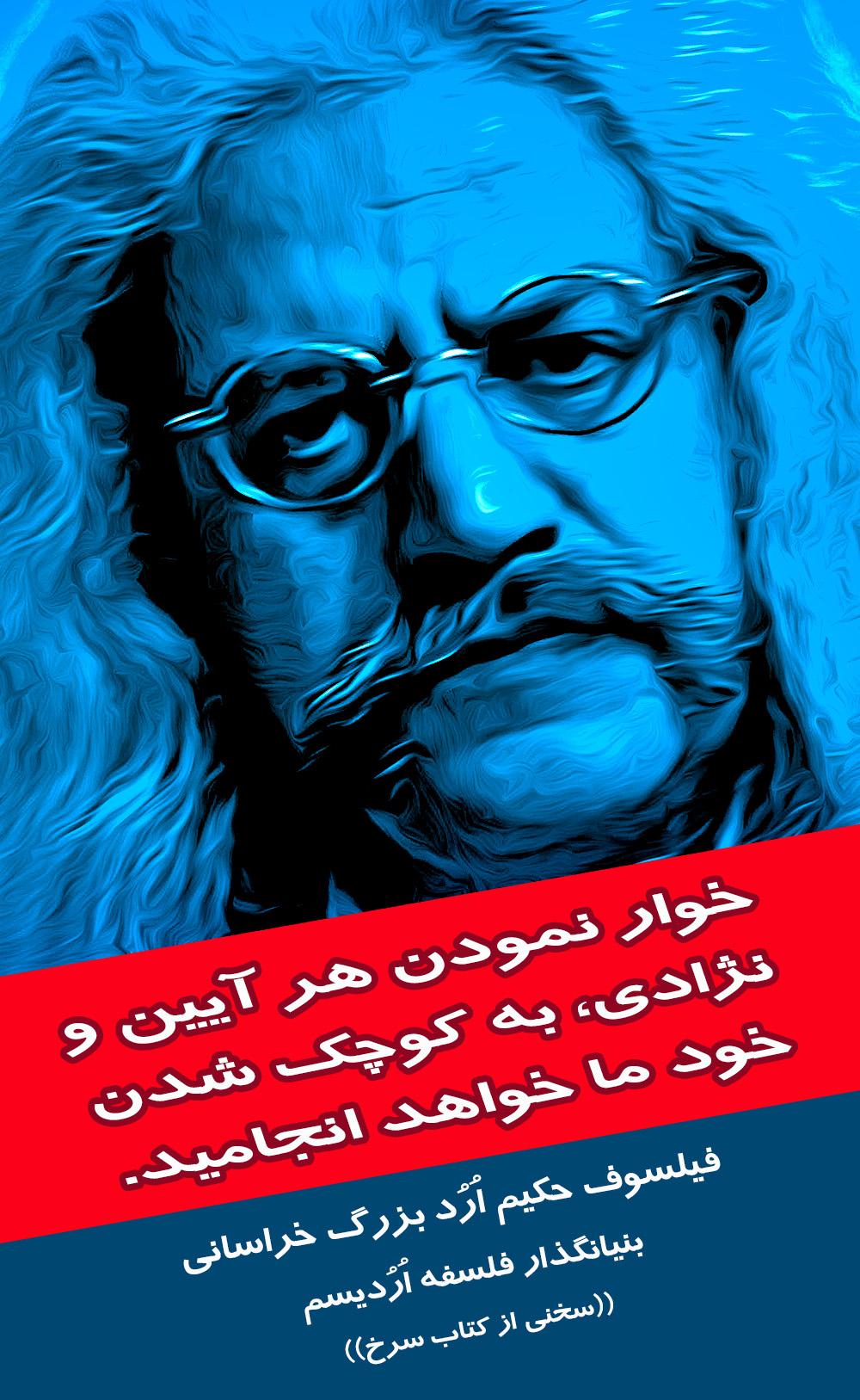Quotes by The Philosopher Hakim Orod Bozorg Khorasani  47