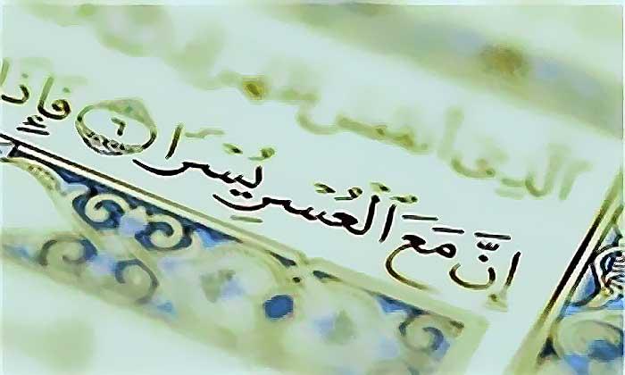 دعای سریع الاجابه