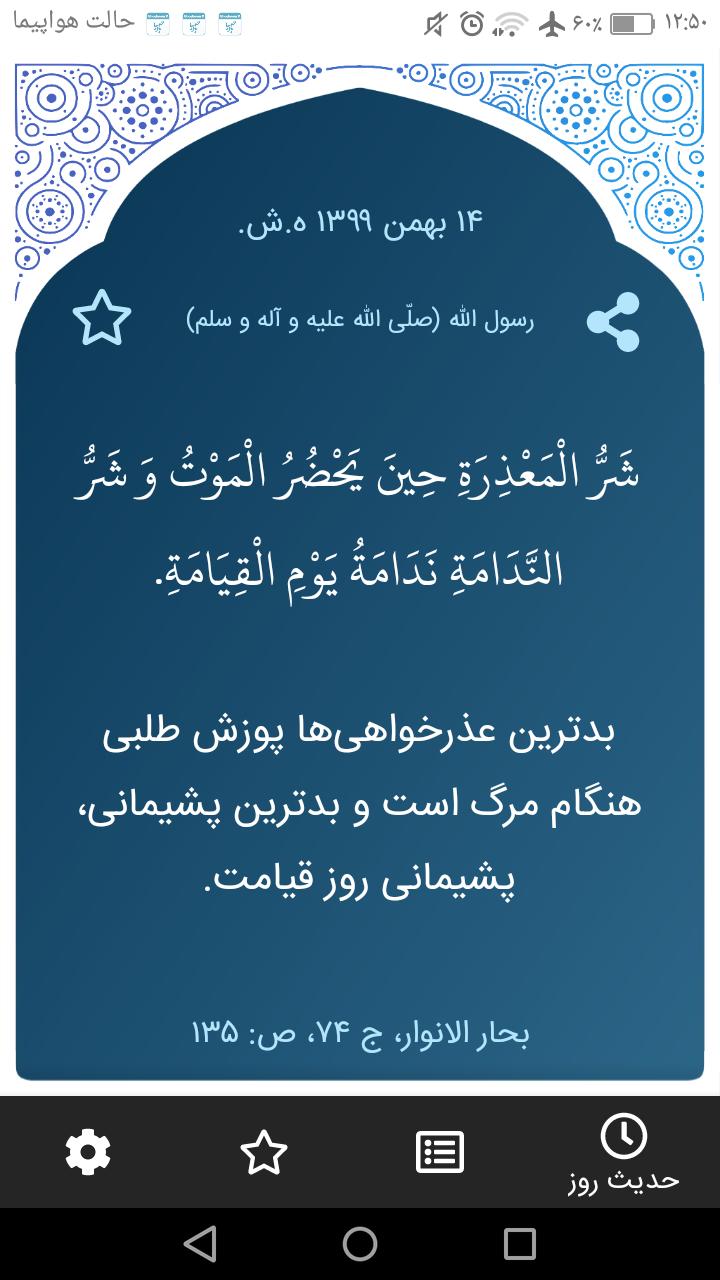 [تصویر:  Screenshot_2021_02_02_12_50_01.png]