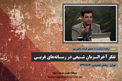 دانلود برنامه بازگشت با حضور استاد رائفی پور با موضوع تفکر آخرالزمان شیعی در رسانه های غربی - تهران - 1399/11/14 - (صوتی + تصویری)