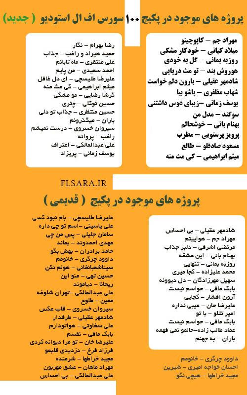 پکیج 100 پروژه سایت اف ال سرا