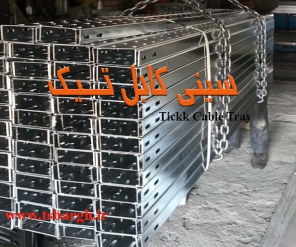 تنوعات سینی کابل 021333530243 سینی کابل تیک