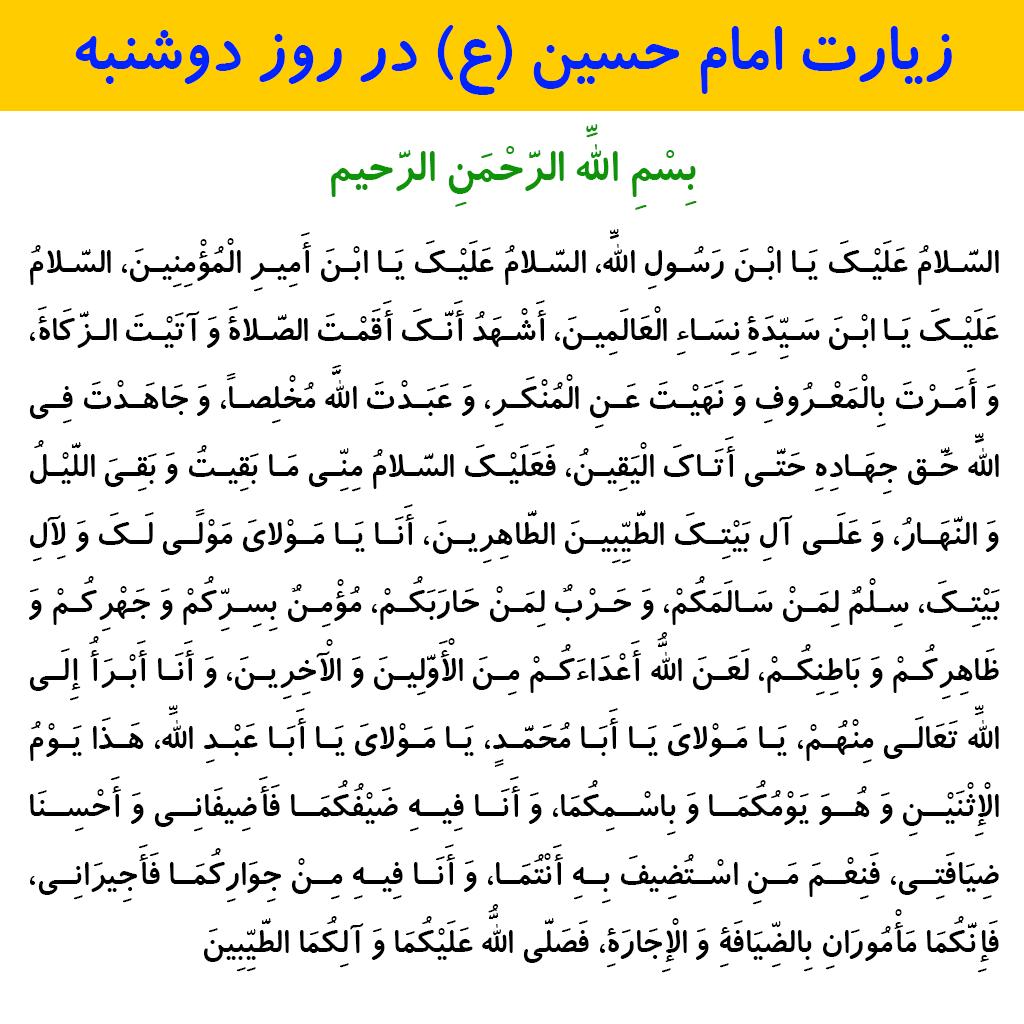 زیارت امام حسین علیه السلام در روز دوشنبه