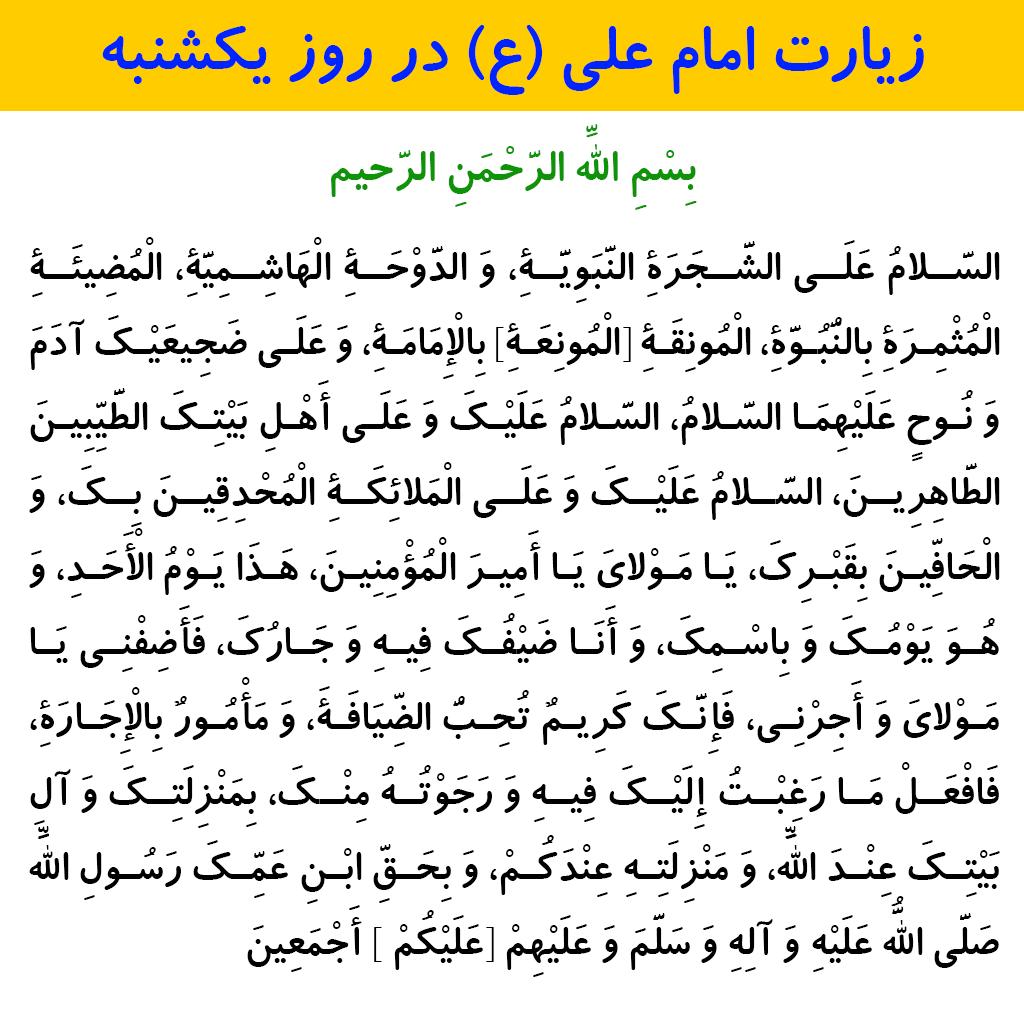 زیارت حضرت علی علیه السلام در روز یکشنبه