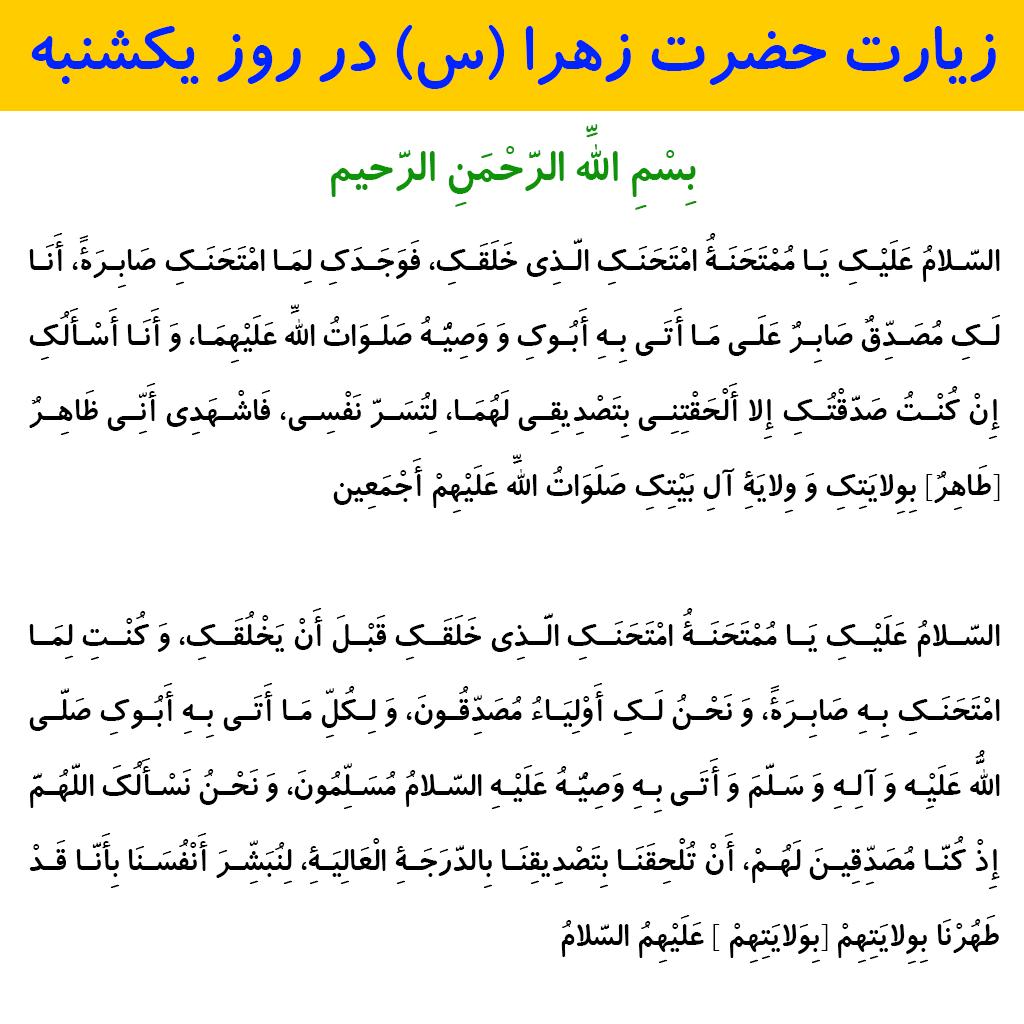 زیارت حضرت زهرا سلام الله در روز یکشنبه