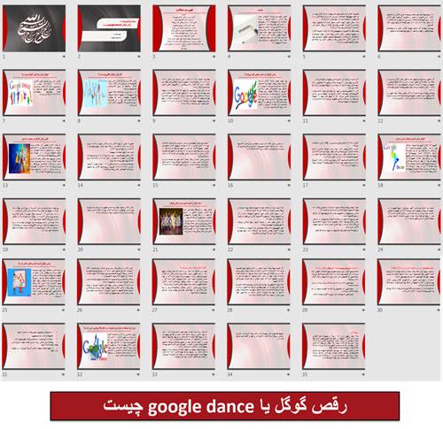 رقص گوگل یا google dance چیست