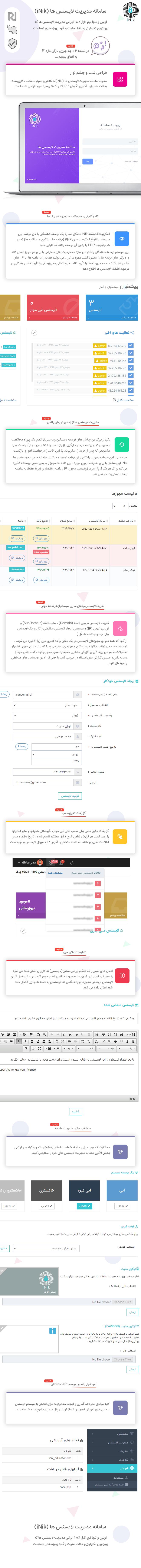 اسکریپت مدیریت لایسنس آی نیک، اسکریپت فارسی iNik