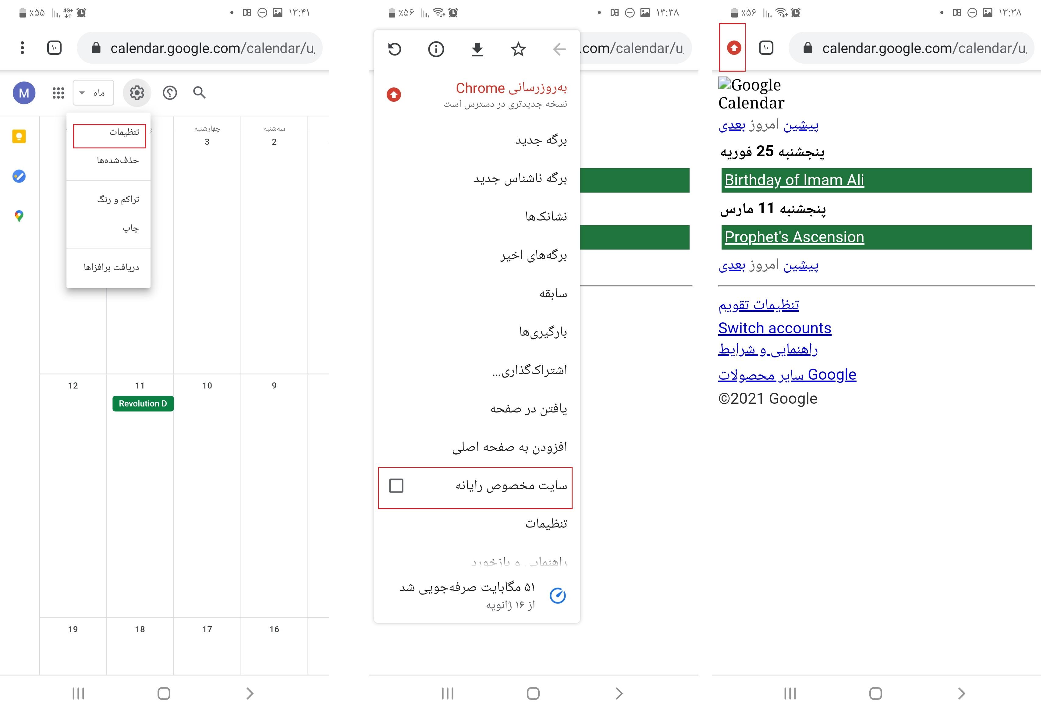 تنظیمات تقویم گوگل