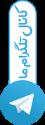 کانال تلگرام کیس استوک