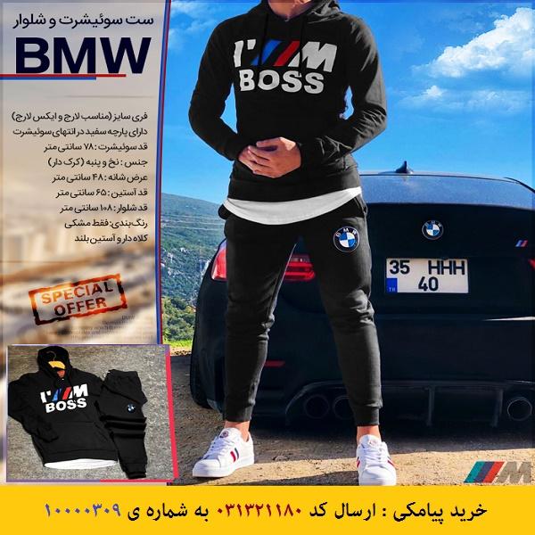 ست سوئیشرت و شلوار بی ام و BMW Clothing Set