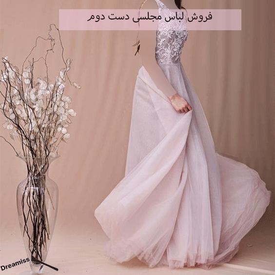 فروش لباس مجلسی دست دوم ارزان