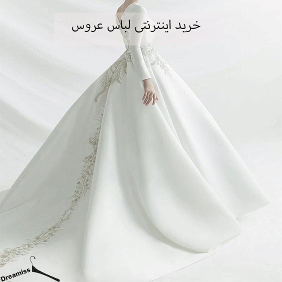 خرید اینترنتی لباس عروس