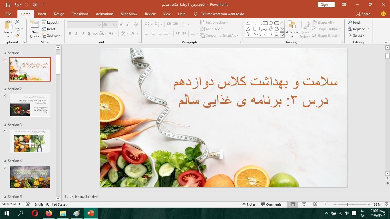 درس 3: برنامهٔ غذایی سالم