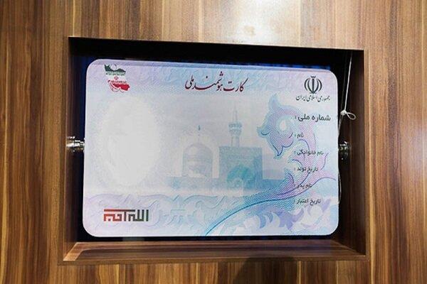 ۹۹ درصد بوشهریها برای دریافت کارت ملی هوشمند اقدام کردند