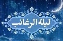 نماز شب ارزوها