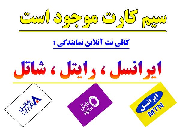 فروش سیم کارت ایرانسل ، رایتل و شاتل در مرودشت