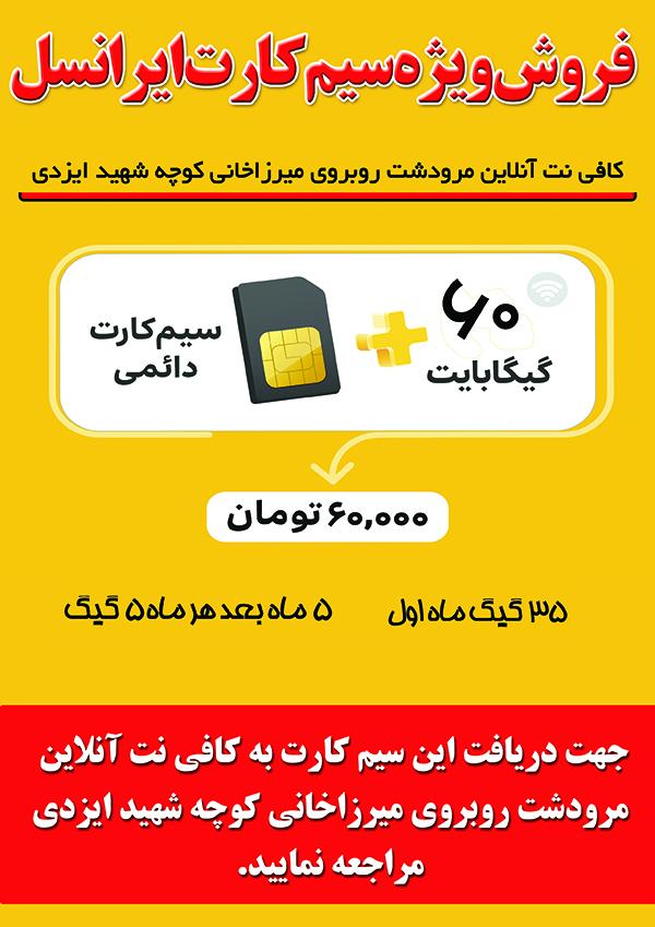 سیم کارت دایمی ایرانسل با 60 گیگ اینترنت 60 تومان