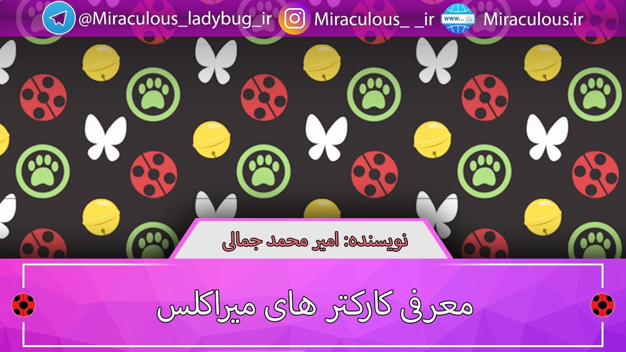 معرفی شخصیت های - کارکتر های سریال میراکلس لیدی باگ - Miraculous: Tales Of Ladybug & Cat Noir