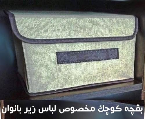 بقچه جعبه ای کیف لباس زیر مسافرتی از کجا بخرم