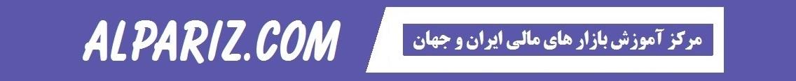 آموزش بازار های مالی ایران و جهان آلپاریز
