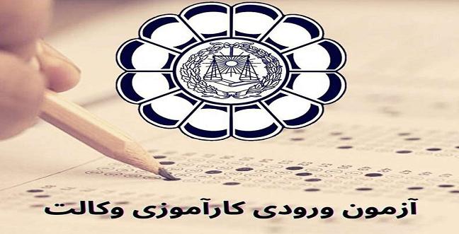 اطلاعیه برگزاری آزمون کارآموزی وکالت کانونهای وکلای دادگستری ایران سال 1399