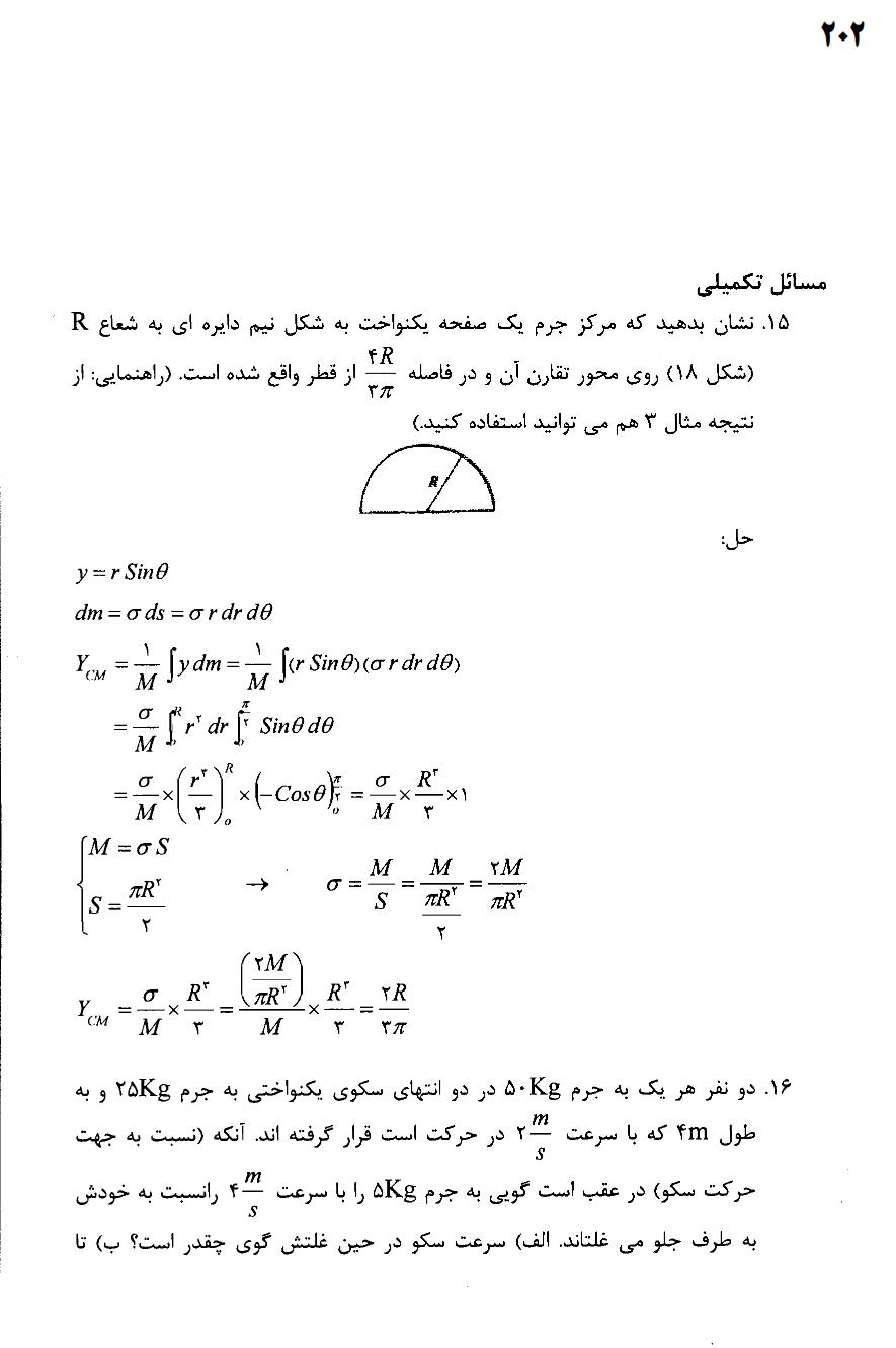 دانلود رایگان کتاب حل المسائل فارسی فیزیک پایه 1 مکانیک هریس بنسون pdf - تشریح مسایل و حل تمرین های فیزیک یک هریس بنسون پیام نور