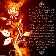 عکس نوشته اجتناب از مال حرام