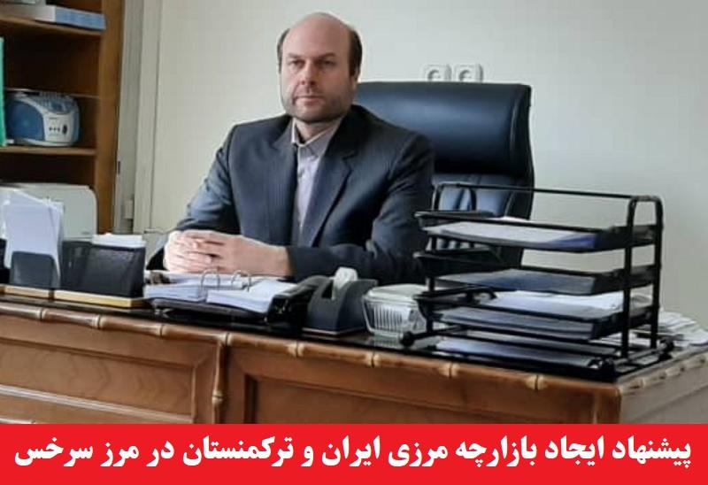 اقتصادی/ پیشنهاد ایجاد بازارچه مرزی مشترک ایران و ترکمنستان در مرز سرخس