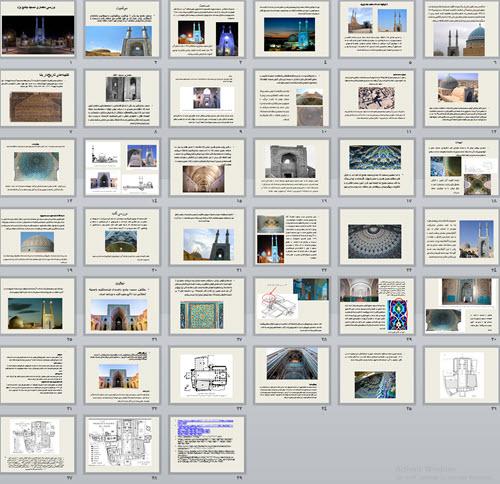 تحلیل معماری مسجد جامع یزد