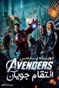 فیلم The Avengers 2012 انتقام جویان (رایگان) دوبله فارسی