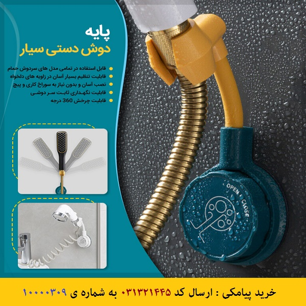 پایه دوش دستی سیار Bathroom Shower Base