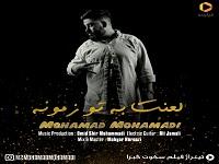 دانلود آهنگ محمد محمدی به نام لعنت به تو زمونه