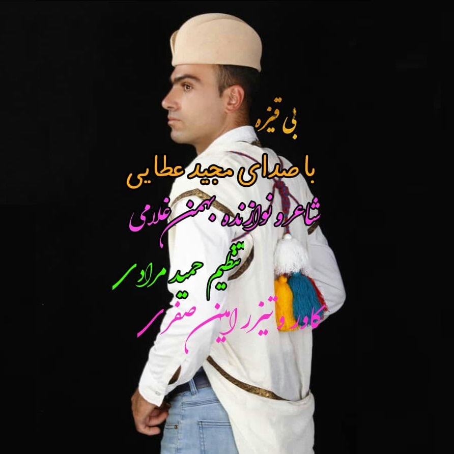 https://s16.picofile.com/file/8427609426/11Majid_Ataei_Bi_Ghize.jpg