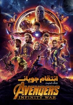 فیلم انتقام جویان جنگ ابدیت Avengers: Infinity War 2018 (رایگان) دوبله فارسی
